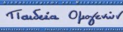 ΠΑΙΔΕΙΑ ΟΜΟΓΕΝΩΝ