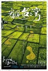 《看見台灣前導海報》
