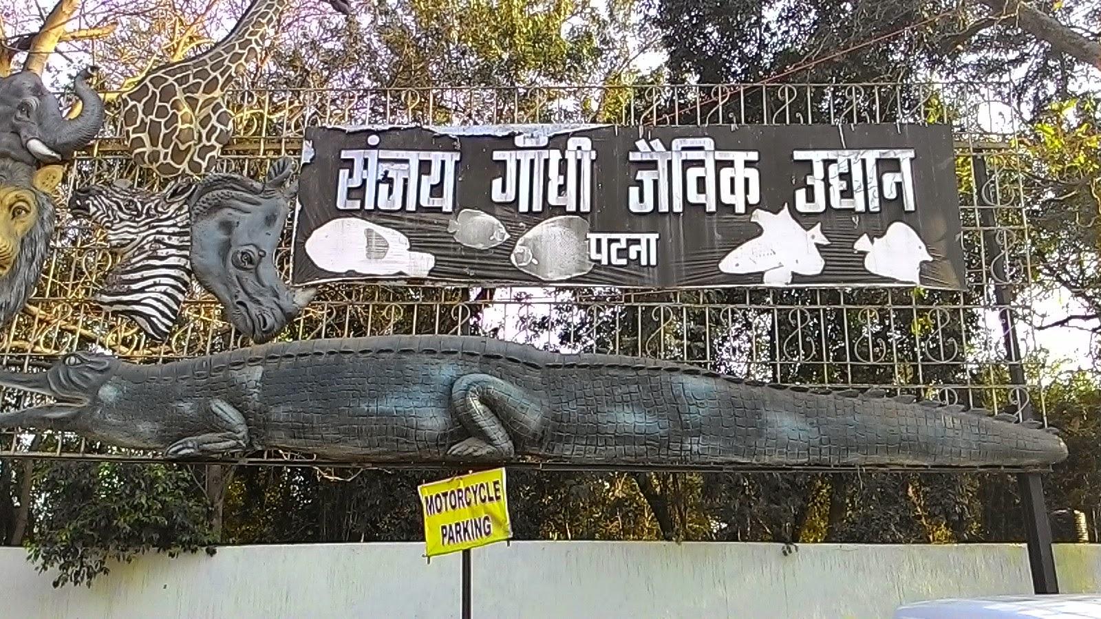 Entrance of Sanjay Gandhi Jaivik Udyan , Patna