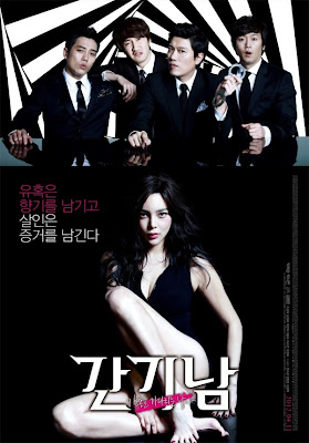 The Scent 2012 movie poster