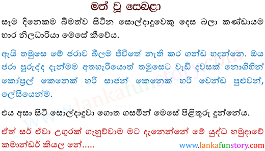 Sinhala Fun Stories-Dopey Soldier