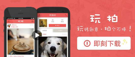 Chad Hurley and Steve Chen have launched a video sharing application in all similar to Vine points. The only difference is in Chinese