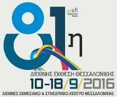 81η ΔΕΘ