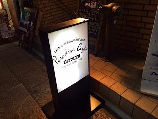 関内パラダイスカフェ