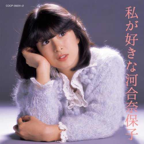 [Album] 河合奈保子 – 私が好きな河合奈保子 (2015.08.26/MP3/RAR)