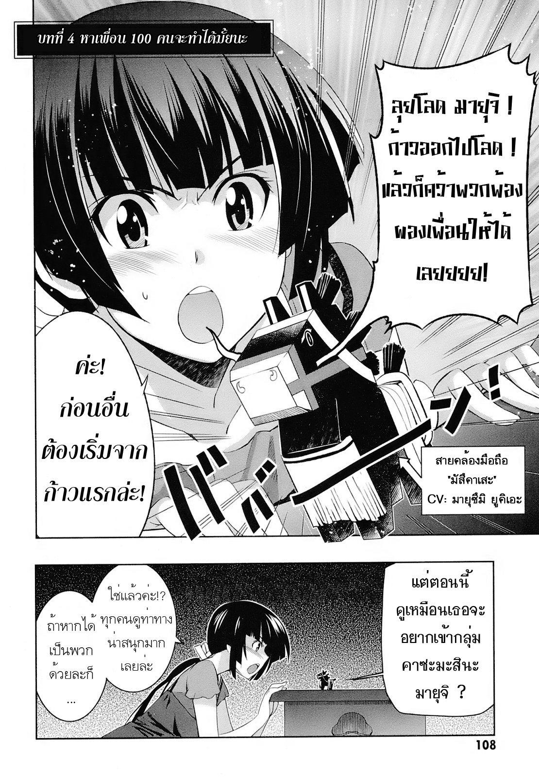 Maji de Watashi ni Koishinasai 4 TH แปลไทย : หาเพื่อน 100 คนจะทำได้มั้ยนะ