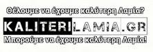 kaliterilamia.gr