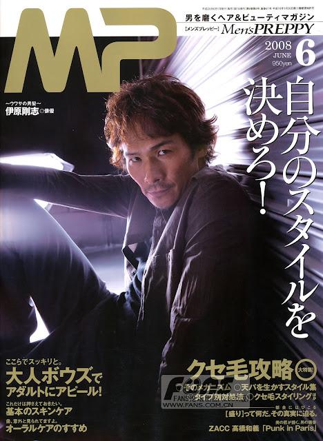 Mens Preppy June 2008 japanese mens magazine scans