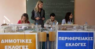 Πότε θα κλείσουν τα σχολεία για τις εκλογές