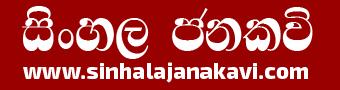 SINHALA JANA KAVI | www.sinhalajanakavi.com