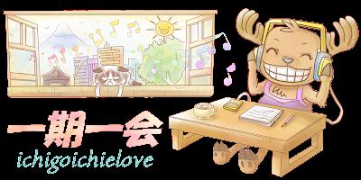 一期一会 <3 ichigoichielove