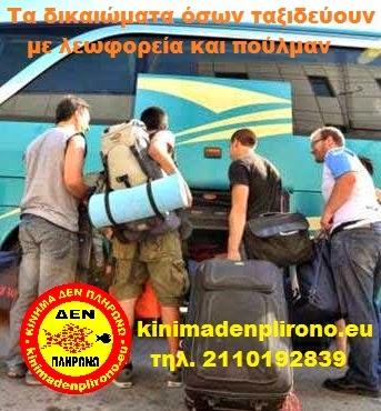 Τα δικαιώματα σου σε πούλμαν και λεωφορεία