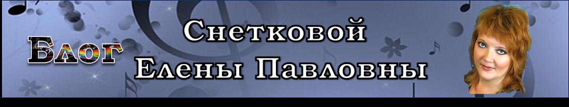 Блог Снетковой Е.П.