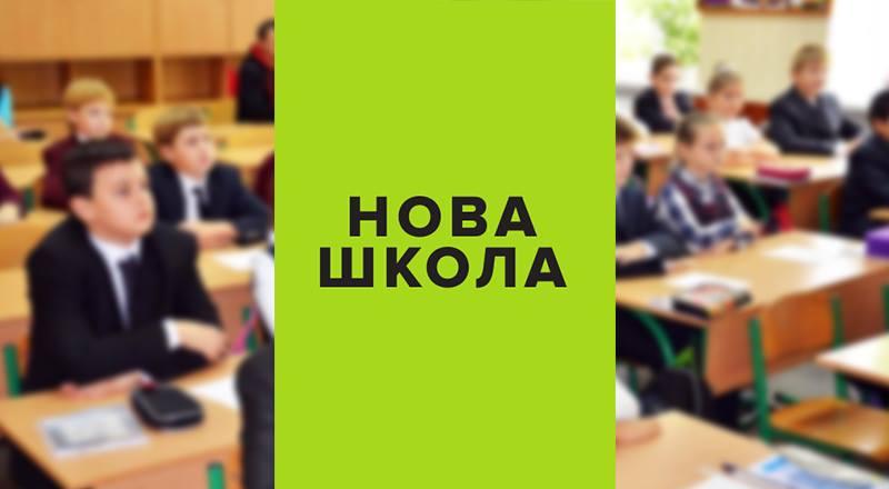 НУШ/Управління освіти