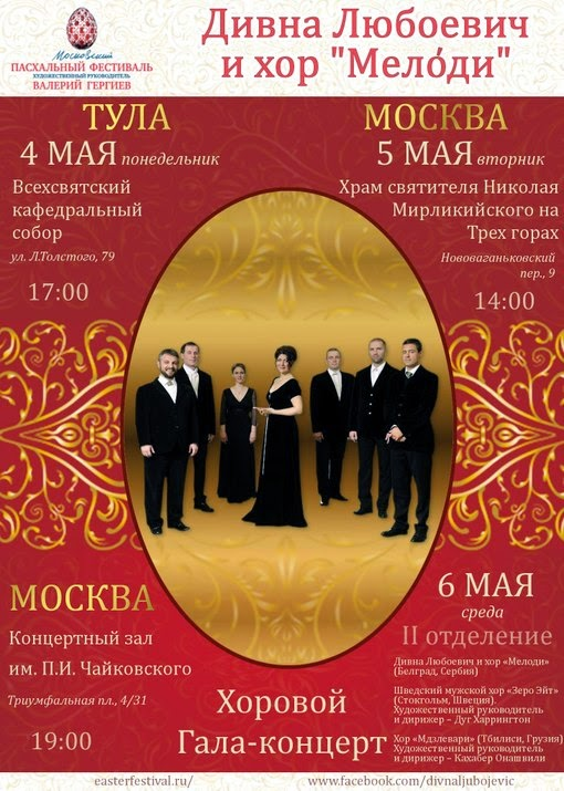 Билеты на концерт Стинга  vipkassirru