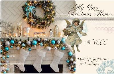 http://vintagecafecard.blogspot.ru/2014/12/my-cozy-christmas-home.html
