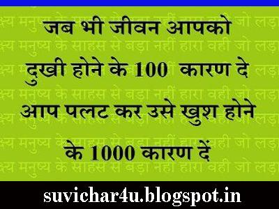 Jab bhi jivan aapko dukhi hone ke 100 karan de aap palat kar use khush hone ke 1000 karan de.