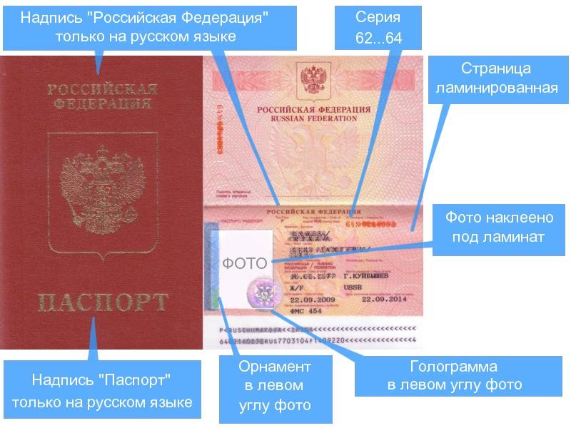 Оформление Заявления на Загранпаспорт Нового Образца
