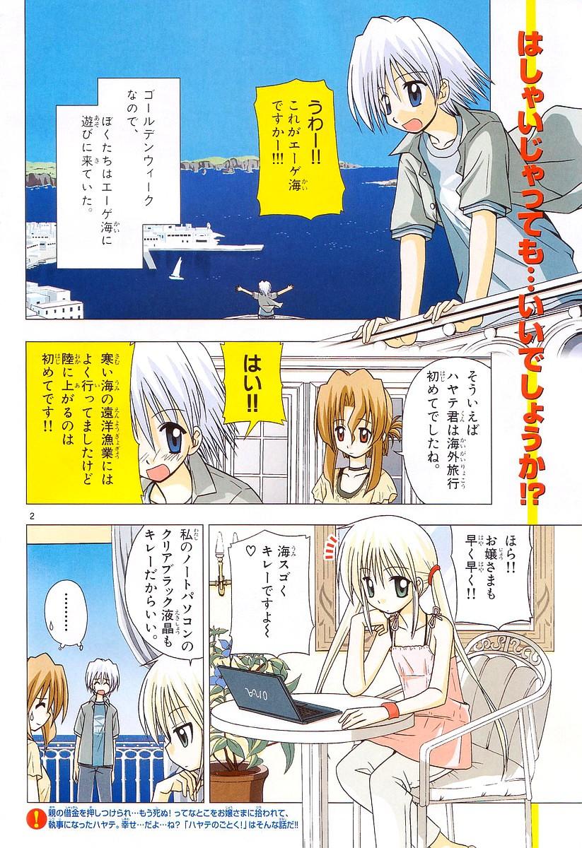Hayate No Gotoku! trang 32