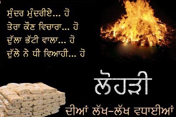 Happy lohri wishes sms messages 2015 vishava quotes happy lohri wishes sms messages 2015 m4hsunfo