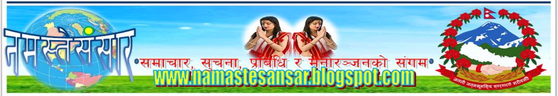 सलीम संसार->>A complete Nepali blog site
