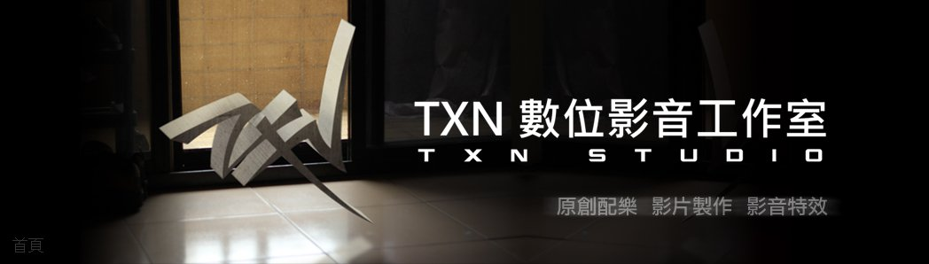 TXN數位影音工作室