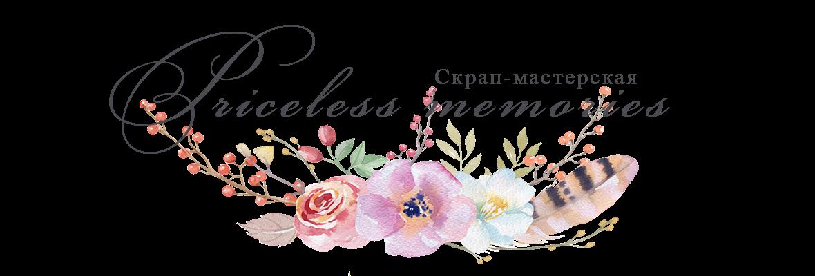 Скрап-мастерская Priceless Memories