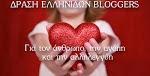 Δράση Ελληνίδων Bloggers