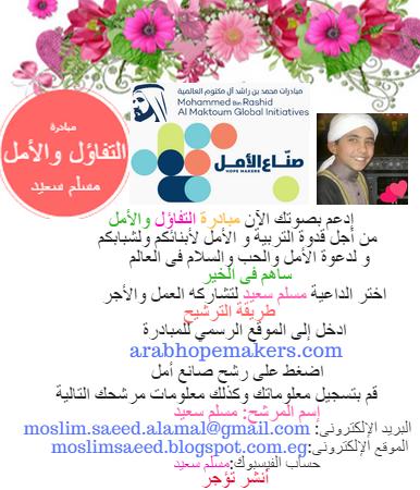 الداعية مسلم سعيد- مواقع صديقة صممت بواسطة دار القلم القارئ
