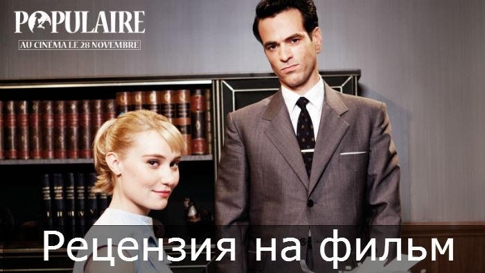 """Рецензия на фильм """"Любовь на кончиках пальцах"""" (Populaire)"""