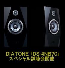 三菱DIATONEスペシャル試聴会