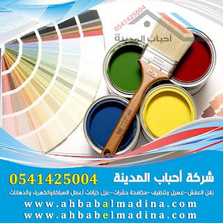نقاش بالمدينه المنوره 0541425004