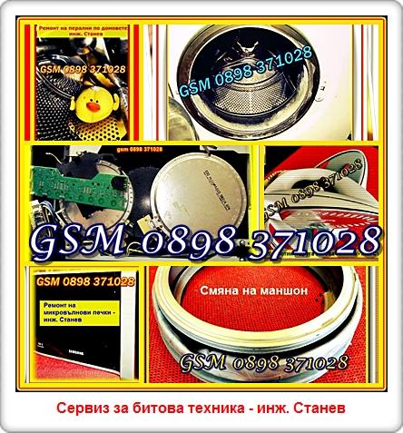 Сервиз за битова техника, ремонт на перални, ремонт на печки, ремонт на фурни,