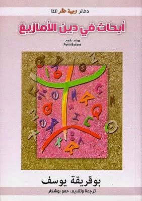 كتاب أبحاث في دين الأمازيغ لـ روني باصي