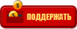 Поддержать сайт - www.alexmashkov.ru - краудфандинг