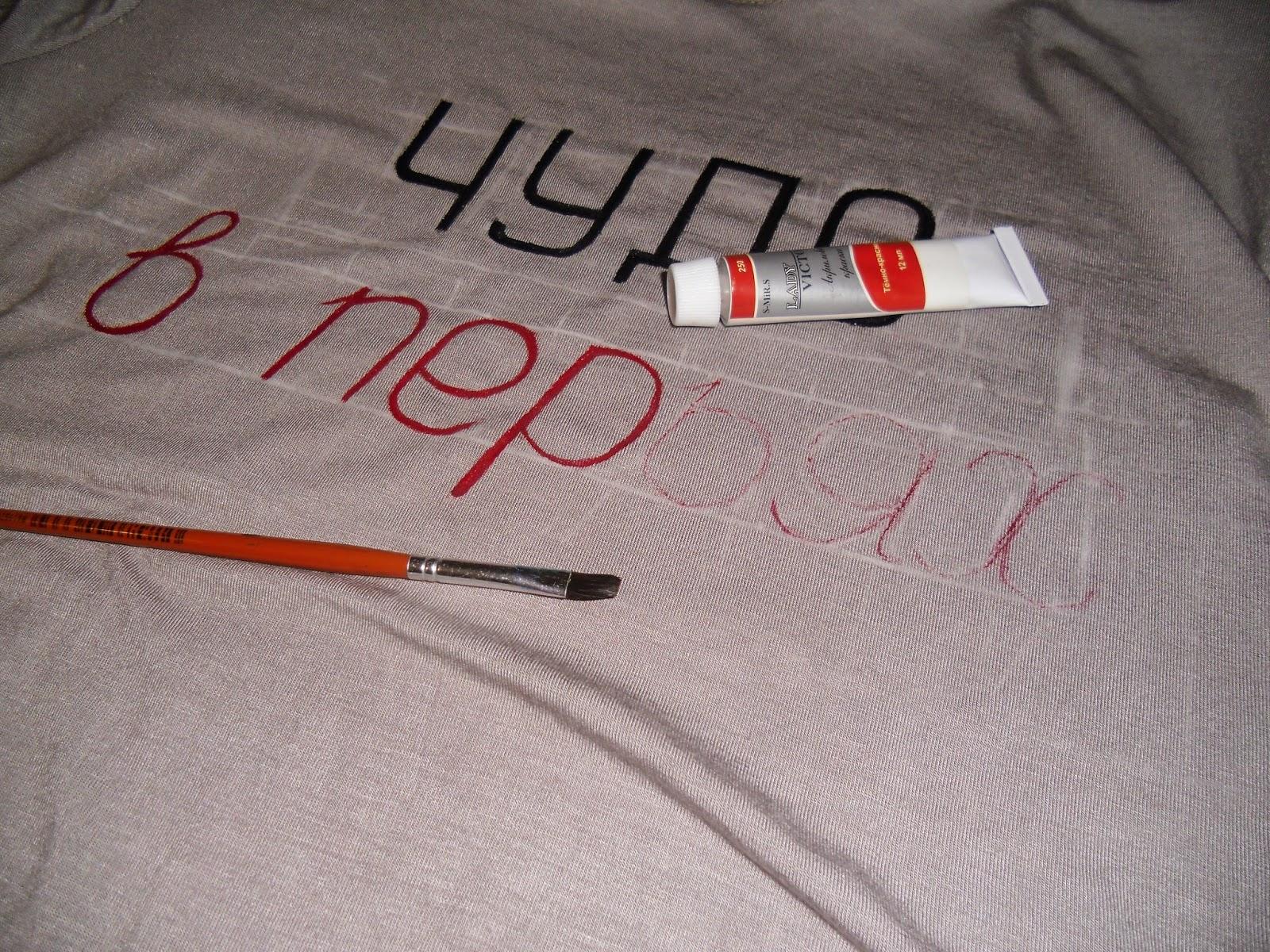 Надпись своими руками на футболке
