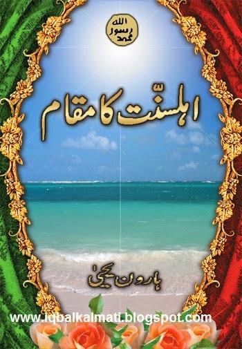 Al Sunnah Ki Ahmiath By Haroon Yaha