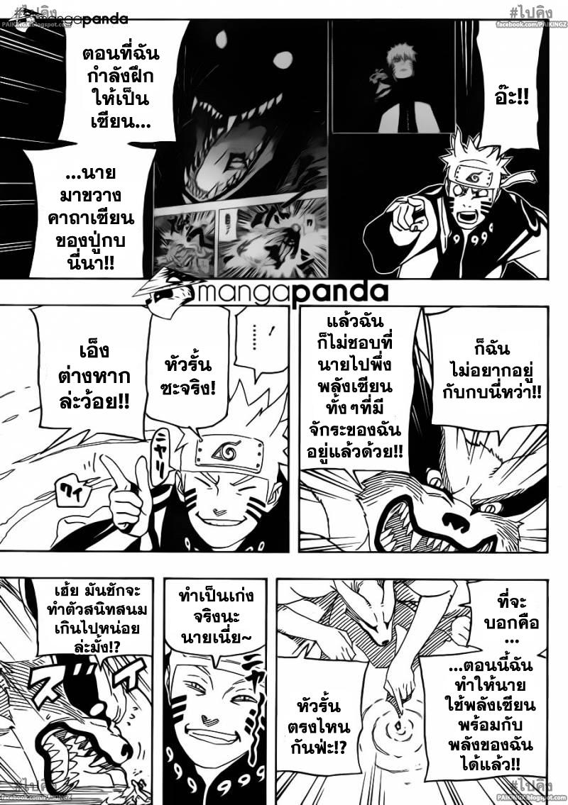 005 Naruto 645   พลังทั้งสอง...!!