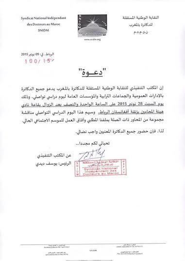 المكتب التنفيدي النقابة الوطنية المستقلة للدكاترة المغرب يدعو جميع الدكاترة إلى يوم دراسي تواصلي
