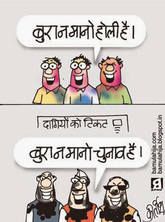 Holi cartoon, festival, election cartoon, election 2014 cartoons, corruption cartoon, corruption in india, cartoons on politics, indian political cartoon