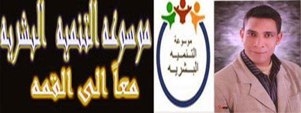 السيرة الذاتية للمدرب / محمد عكاشه الصغير حسين