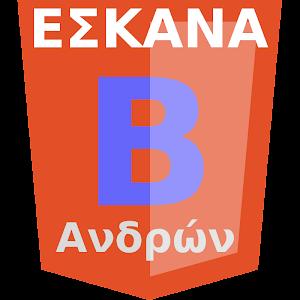 Η κλήρωση της Β΄ ΕΣΚΑΝΑ ανδρών 2015-16