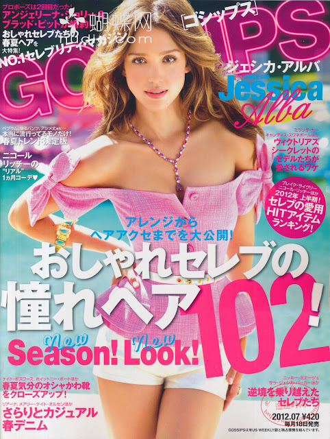 GOSSIPS july 2012年7月 cover girl Jessica Alba japanese magazine scans