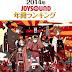 10 อันดับเพลง Voclaoid คาราโอะเกะยอดนิยมปี 2014 โดย Joysound