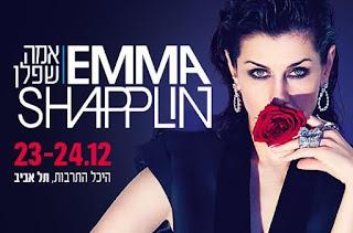 אמה שפלן בישראל - דצמבר 2015