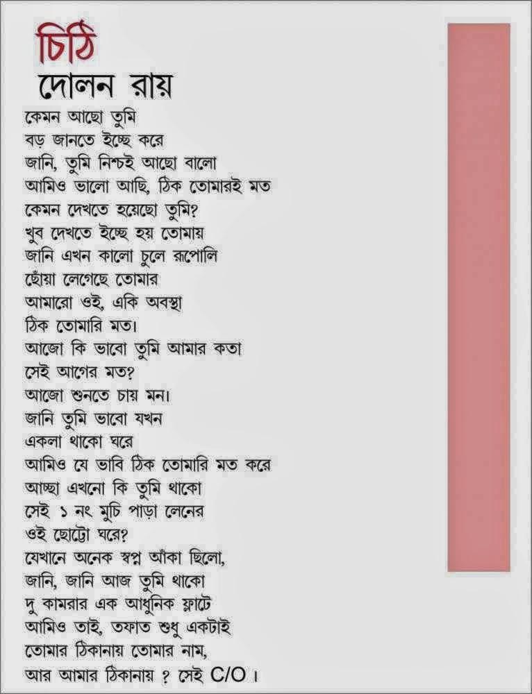 Valobasar Bangla Kobita- Chithi.jpg