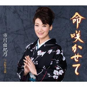Ichikawa Yukino