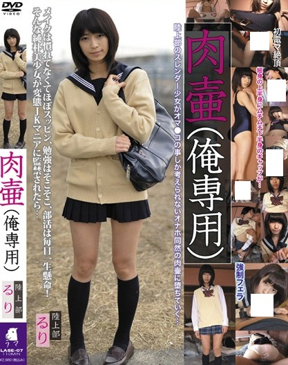 AV界最強高中生 - 成宮ルリ