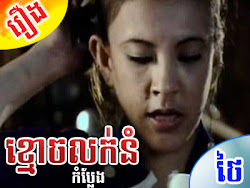 Kmuoch Lok Num Roo Ty -  Thai - Khmer Movies, Series Movies, Watch Moveis Online - [ 7 part(s) ]