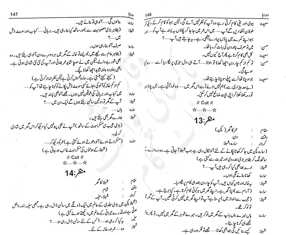 Free Download 40 Urdu novels by Umera Ahmed in PDF